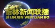 吉林新聞聯播_2019-06-25