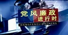 黨風廉政進行時|2019-07-29