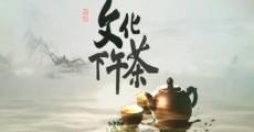 文化下午茶|2019-08-24