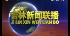 吉林新闻联播_2019-08-14