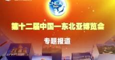 第十二届中国—东北亚博览会专题报道|2019-08-23