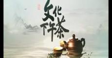 文化下午茶|2019-09-28