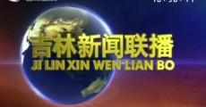 吉林新闻联播_2019-09-21
