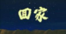 回家|黄永玉(三)海内知己(上)