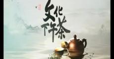 文化下午茶|2019-08-31