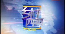 乡村四季12316|2019-10-09