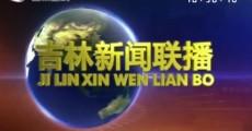 吉林新闻联播_2019-10-21