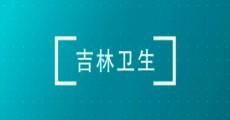 www.yabet19.net卫生|生命之光_2019-10-03