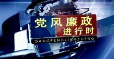 黨風廉政進行時|2019-10-14