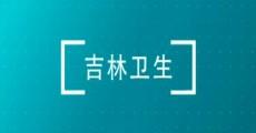 """吉林卫生 揭开胰腺癌的""""神秘面纱""""(上)_2019-11-29"""