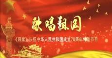 回家|庆祝中华人民共和国成立70周年特别节目 歌唱祖国