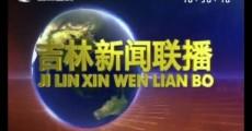 吉林新闻联播2019_11_29