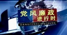 黨風廉政進行時|2019-11-04
