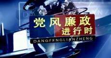 黨風廉政進行時|2019-11-11