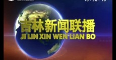 吉林新闻联播_2019-11-17