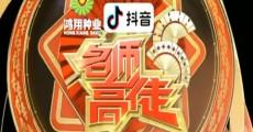 名师高徒 2019-12-07