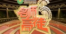 名师高徒|2019-11-30