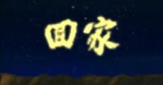回家|曹可凡 岁月静听(上)