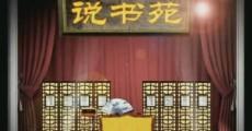 说书苑 2019-12-01