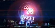今晚|2019-12-12