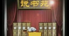 说书苑 2019-12-04