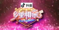 乡里相亲 2019-12-13