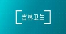 "yabo亚博体育下载卫生|""癌中之王""治疗指南_2019-12-12"