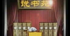 说书苑 2019-12-02