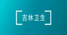 "yabo亚博体育下载卫生|揭开胰腺癌的""神秘面纱""(下)_2019-12-05"
