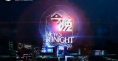 今晚|2019-12-10