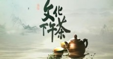 文化下午茶|2020-01-19