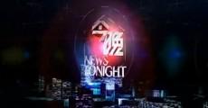 今晚|2020-01-17
