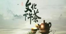 文化下午茶|2020-01-12