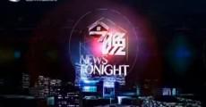 今晚|2020-01-08