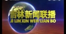 吉林新闻联播_2020-01-23