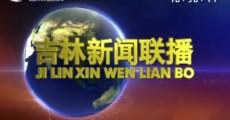 吉林新闻联播_2020-01-15
