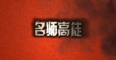 名师高徒|2020-01-11