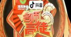 名师高徒|2020-01-05