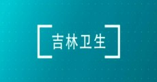 吉林衛生 心慌氣短您別怕(上)_2020-01-23