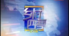 乡村四季12316|2020-01-22