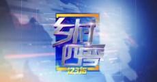 乡村四季12316|2020-01-18
