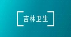 吉林卫生|健康体检手册(下)_2020-01-10