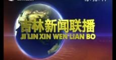 吉林新聞聯播_2020-01-31