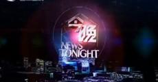 今晚|2020-01-20
