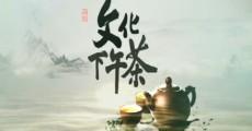 文化下午茶|2020-02-09