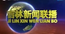 吉林新闻联播_2020-02-19