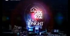 今晚|2020-01-23