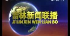 吉林新聞聯播_2020-02-03