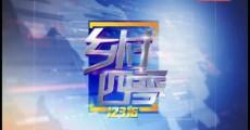 乡村四季12316|2020-02-06