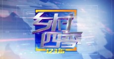 乡村四季12316|2020-01-31